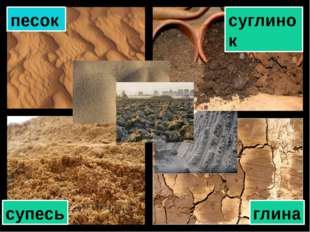 песок супесь глина суглинок
