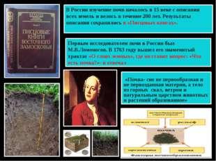 В России изучение почв началось в 15 веке с описания всех земель и велось в