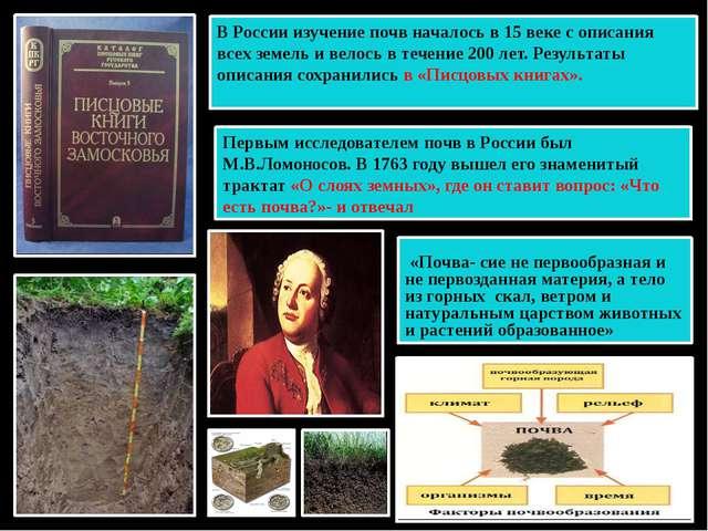 В России изучение почв началось в 15 веке с описания всех земель и велось в...