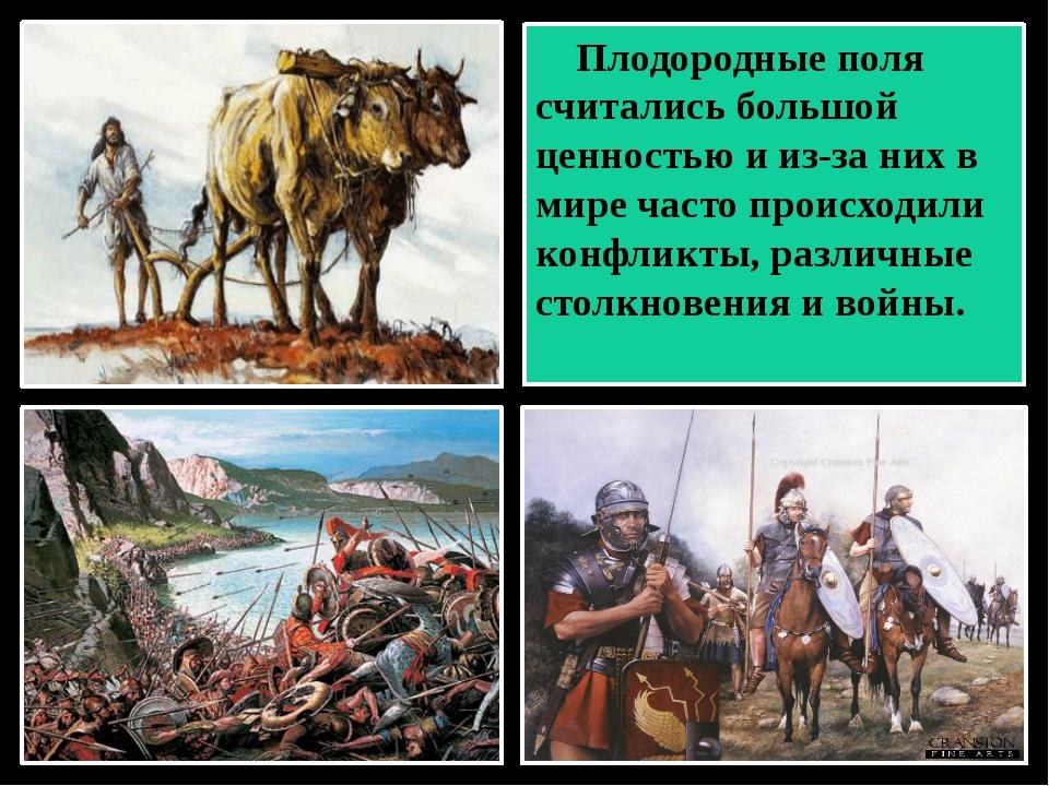 Плодородные поля считались большой ценностью и из-за них в мире часто происх...
