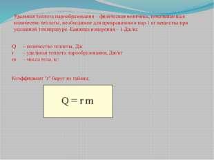 Q– количество теплоты, Дж r– удельная теплота парообразования, Дж/кг m– ма