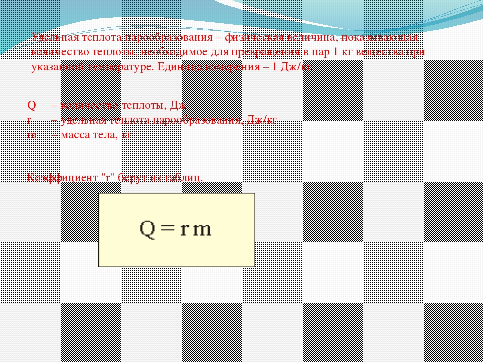 Q– количество теплоты, Дж r– удельная теплота парообразования, Дж/кг m– ма...