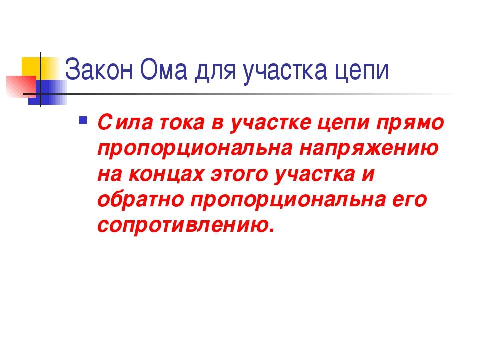 Закон Ома для участка цепи Сила тока в участке цепи прямо пропорциональна нап...