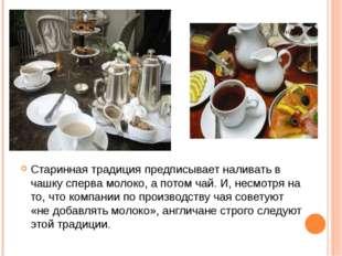 Старинная традиция предписывает наливать в чашку сперва молоко, а потом чай.