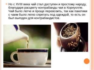 Но с XVIII века чай стал доступен и простому народу, благодаря расцвету контр