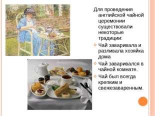 Для проведения английской чайной церемонии существовали некоторые традиции: Ч