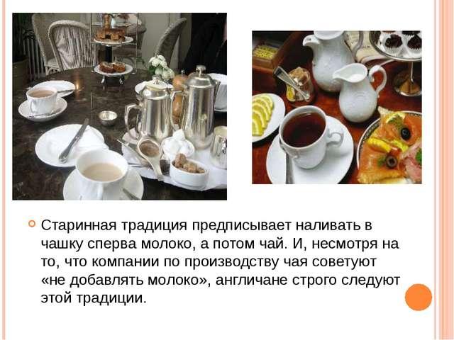 Старинная традиция предписывает наливать в чашку сперва молоко, а потом чай....