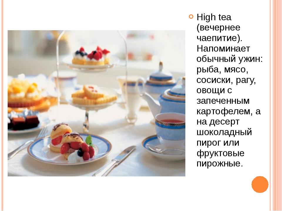High tea (вечернее чаепитие). Напоминает обычный ужин: рыба, мясо, сосиски, р...