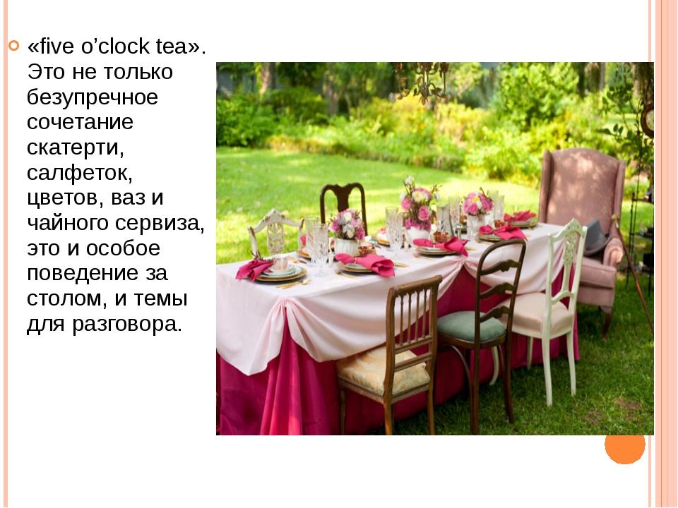 «five o'clock tea». Это не только безупречное сочетание скатерти, салфеток, ц...