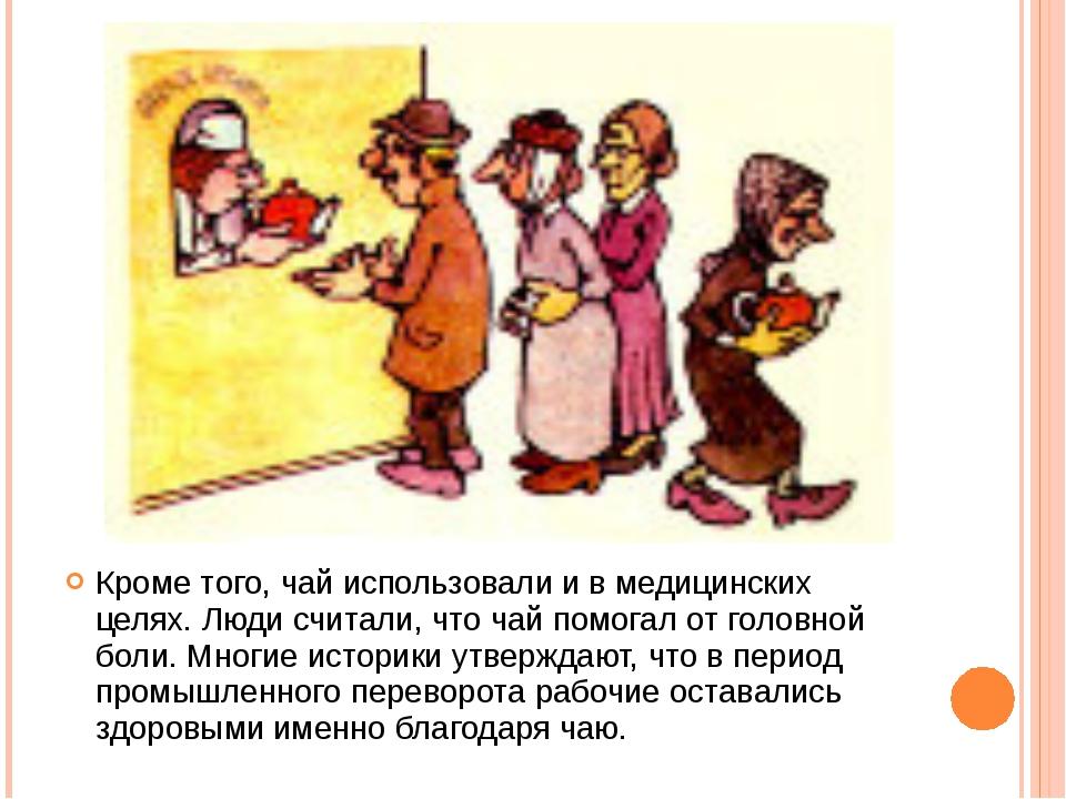 Кроме того, чай использовали и в медицинских целях. Люди считали, что чай пом...