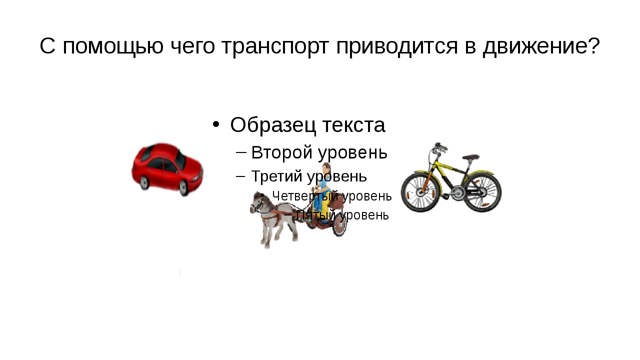 С помощью чего транспорт приводится в движение?