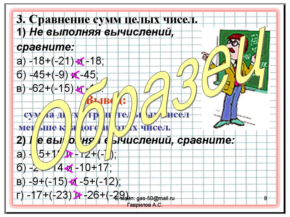 Делимость чисел cлайд 13