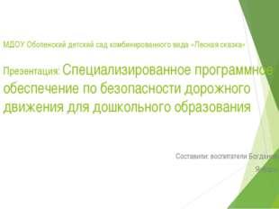 МДОУ Оболенский детский сад комбинированного вида «Лесная сказка» Презентация
