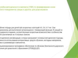 Состав учебно-методического комплекта (УМК) по формированию основ безопасного