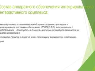 Состав аппаратного обеспечения интегрированного интерактивного комплекса: 1.