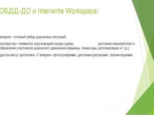 СПОБДД-ДО и Interwrite Workspace: «Галерея»- готовый набор дорожных ситуаций;