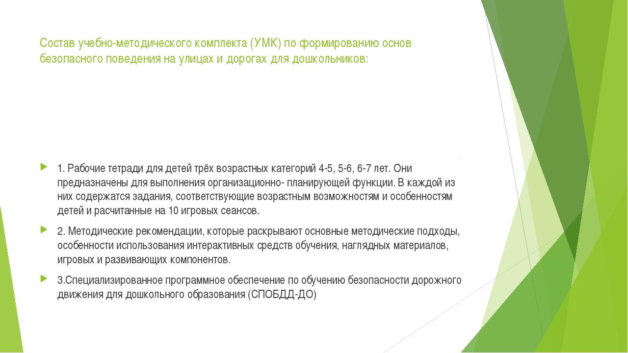 Состав учебно-методического комплекта (УМК) по формированию основ безопасного...