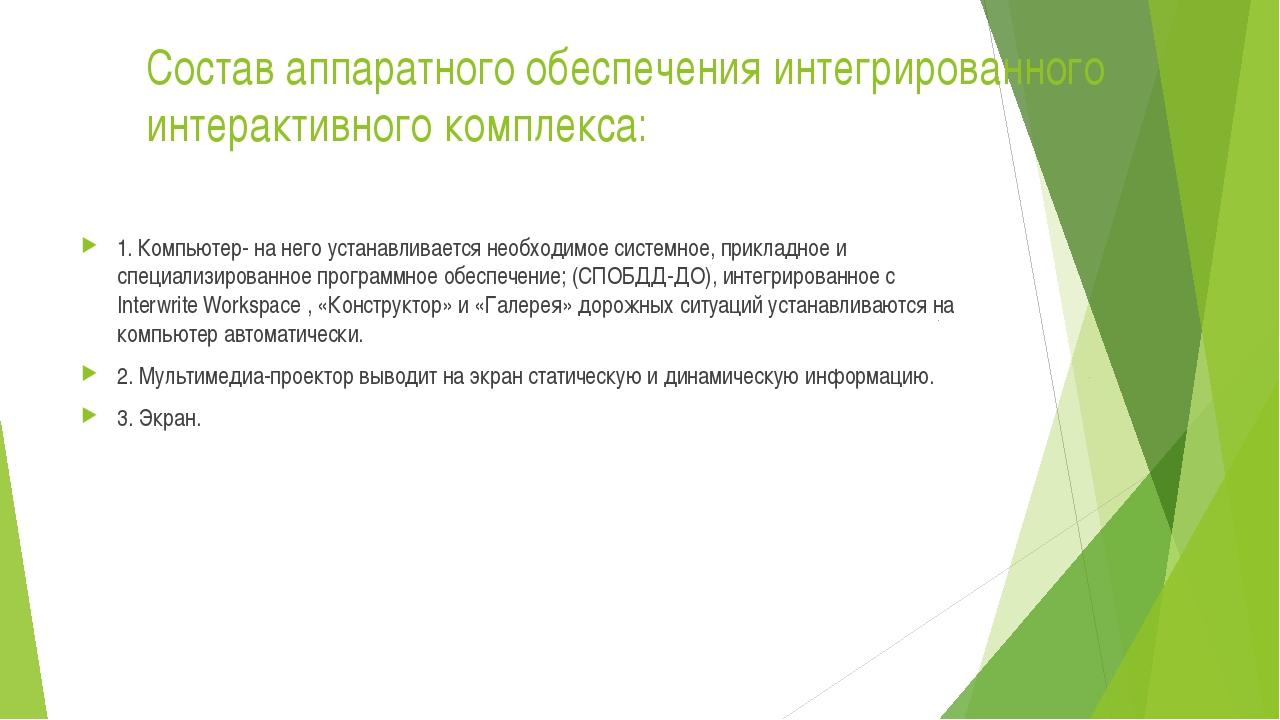 Состав аппаратного обеспечения интегрированного интерактивного комплекса: 1....
