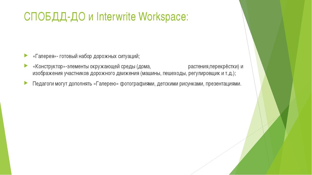 СПОБДД-ДО и Interwrite Workspace: «Галерея»- готовый набор дорожных ситуаций;...