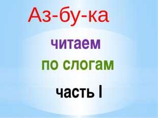 Аз-бу-ка читаем по слогам часть I