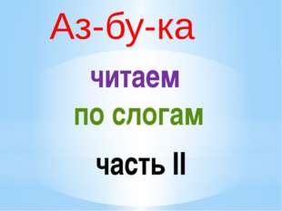 Аз-бу-ка читаем по слогам часть II