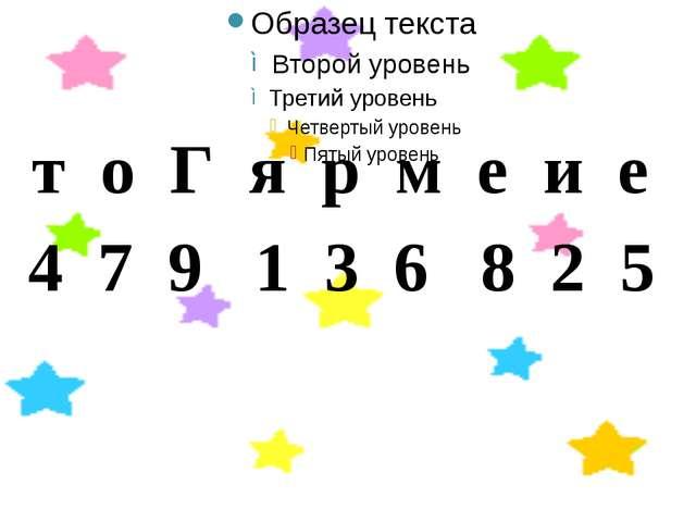 т о Г я р м е и е 4 7 9 1 3 6 8 2 5