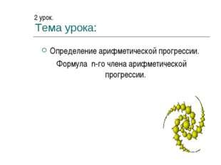 Тема урока: Определение арифметической прогрессии. Формула n-го члена арифмет