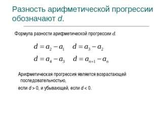 Разность арифметической прогрессии обозначают d. Формула разности арифметичес