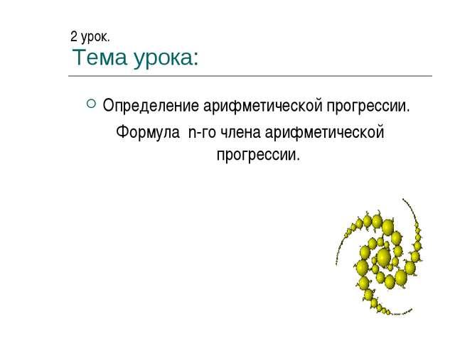 Тема урока: Определение арифметической прогрессии. Формула n-го члена арифмет...