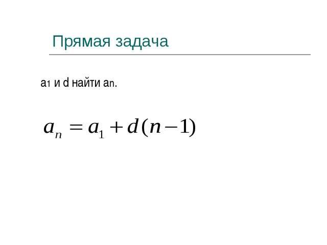 Прямая задача а1 и d найти an.