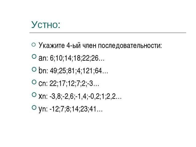 Устно: Укажите 4-ый член последовательности: аn: 6;10;14;18;22;26… bn: 49;25;...