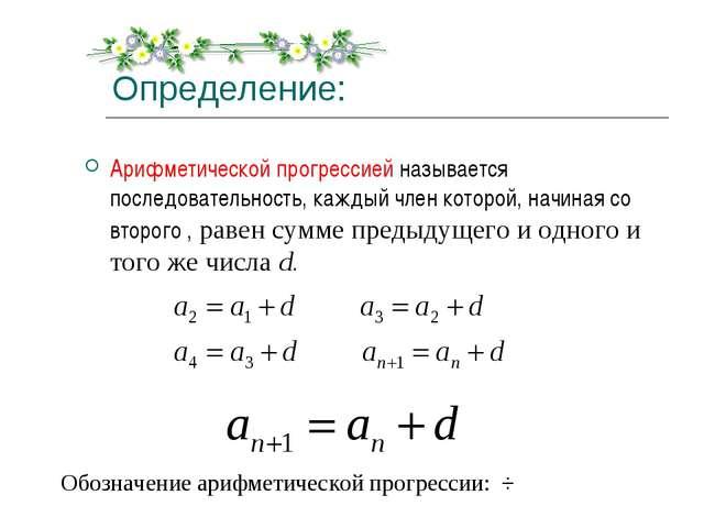 Определение: Арифметической прогрессией называется последовательность, каждый...