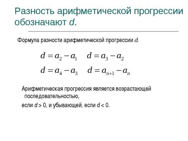 Разность арифметической прогрессии обозначают d. Формула разности арифметичес...