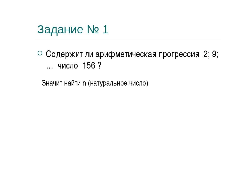 Задание № 1 Содержит ли арифметическая прогрессия 2; 9; … число 156 ? Значит...