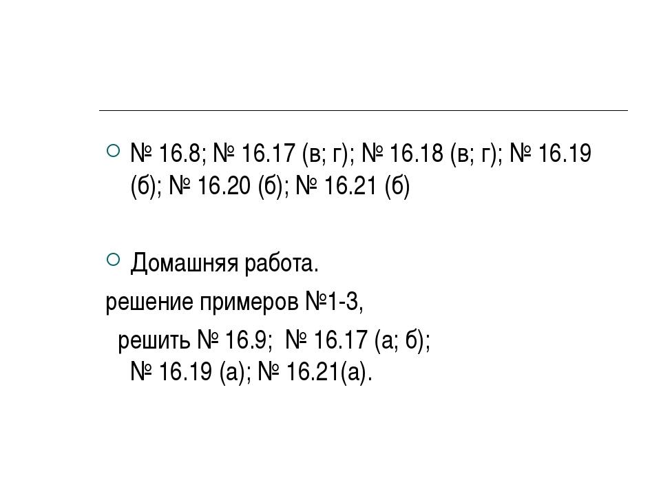 № 16.8; № 16.17 (в; г); № 16.18 (в; г); № 16.19 (б); № 16.20 (б); № 16.21 (б)...