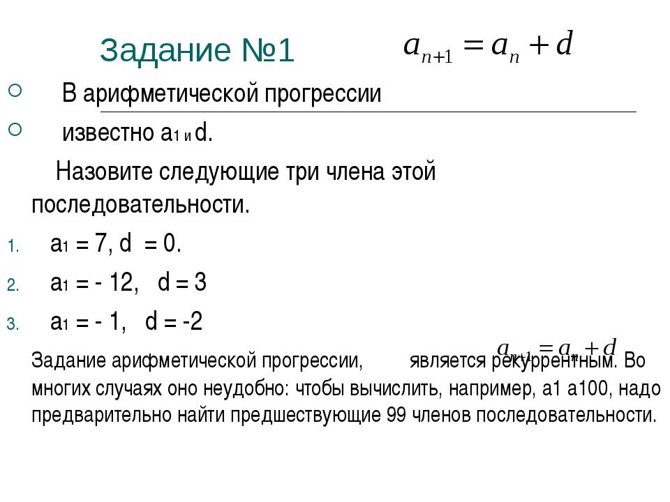 Задание №1 В арифметической прогрессии известно а1 и d. Назовите следующие тр...
