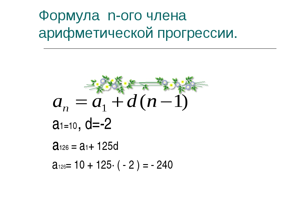 Формула n-ого члена арифметической прогрессии. а1=10, d=-2 а126 = а1+ 125d а1...