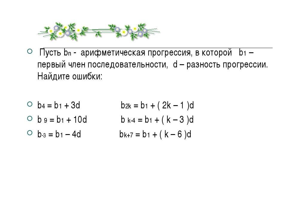 Пусть bn - арифметическая прогрессия, в которой b1 – первый член последовате...