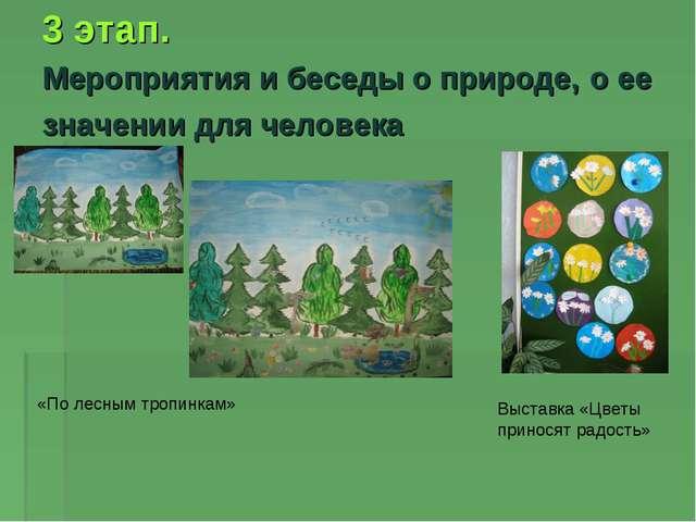 3 этап. Мероприятия и беседы о природе, о ее значении для человека «По лесным...