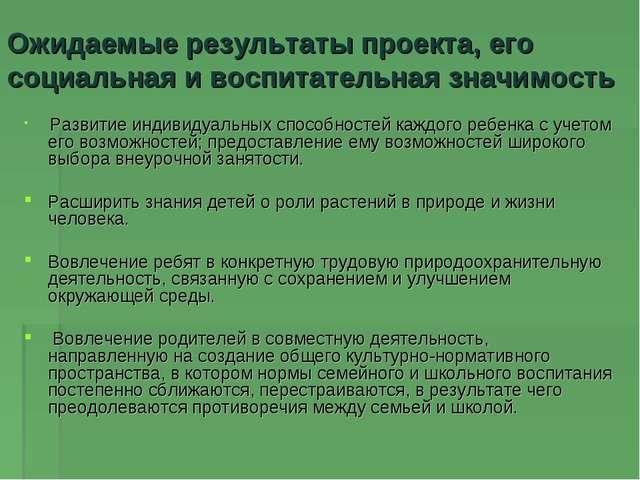 Ожидаемые результаты проекта, его социальная и воспитательная значимость Разв...