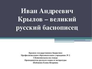 Краевое государственное бюджетное Профессиональное образовательное учреждение