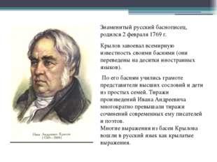 Знаменитый русский баснописец, родился 2 февраля 1769 г. Крылов завоевал все