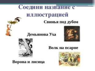 Ворона и лисица Волк на псарне Демьянова Уха Свинья под дубом Соедини названи