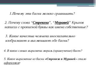 """2. Почему слова """"Стрекоза"""", """"Муравей"""" Крылов написал с прописной буквы как им"""