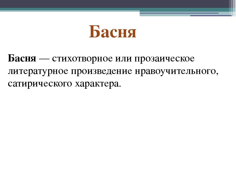 Басня Басня— стихотворное или прозаическое литературное произведение нравоу...