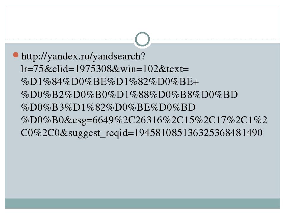 http://yandex.ru/yandsearch?lr=75&clid=1975308&win=102&text=%D1%84%D0%BE%D1%...