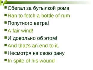 Сбегал за бутылкой рома Ran to fetch a bottle of rum Попутного ветра! A fair