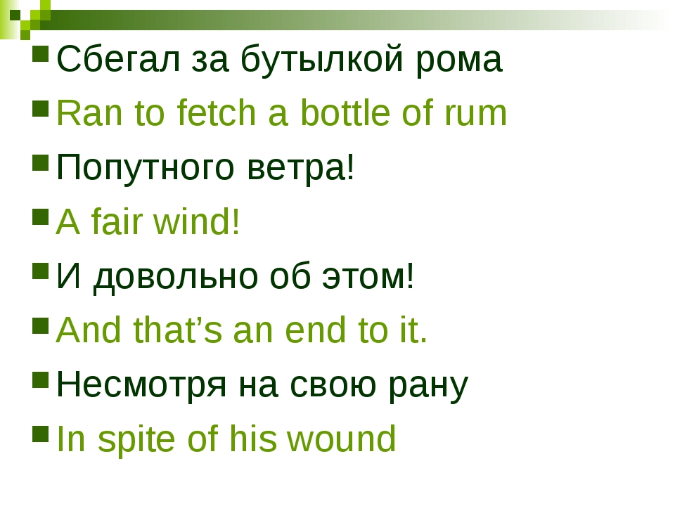 Сбегал за бутылкой рома Ran to fetch a bottle of rum Попутного ветра! A fair...