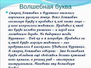 Волшебная буква Старик Хоттабыч и Буратино занялись изучением русского языка.