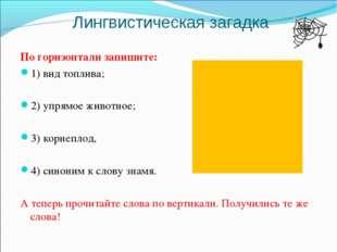 Лингвистическая загадка По горизонтали запишите: 1) вид топлива; 2) упрямое ж